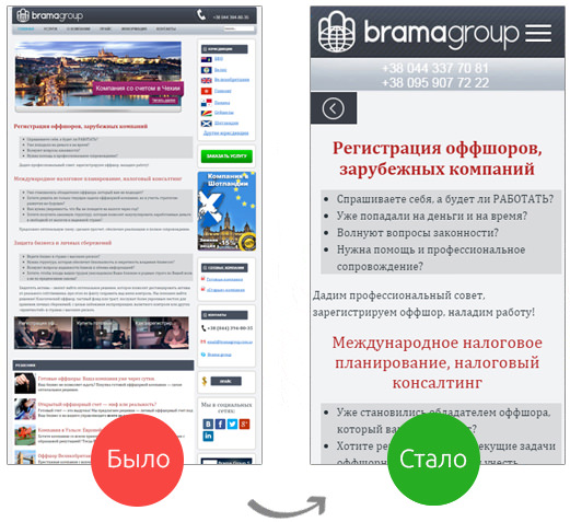 Адаптация сайта bramagroup